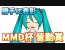 MMD杯皆勤賞・表彰動画【第20回MMD杯EX】