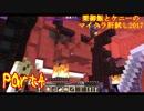 【実況】栗御飯とケニーのマイクラ肝試し2017【Minecraft】part4