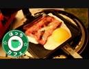 第65位:ぼっちカフェ その102 ~プリンホットサンド~ 201802ソロキャンプの4 thumbnail