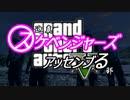 【GTA5】地雷鳶がnoobるGTAV Part26【ゆっくり実況プレイ】