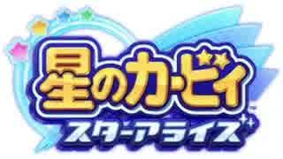 星のカービィ スターアライズ ボスBGM3