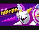 第27位:星のカービィスターアライズ 星の○○○○ ラスボス thumbnail