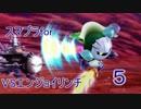 【スマブラfor】メタナイトVSエンジョイリンチ その5【3DS&WiiU】