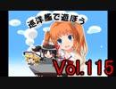 【WoWs】巡洋艦で遊ぼう vol.115【ゆっくり実況】