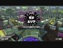 【細々と】Splatoon2 ヘタレA+のガチエリア その48【実況プレイ】