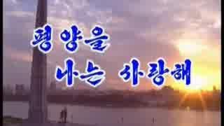 조선가요「평양을 나는 사랑해」朝鮮歌謡