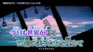 【ニコカラ】地球をあげる〈はるまきごはん×LUMi〉【on_v】