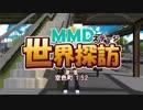 【MMD】世界探訪~空色町1.52~