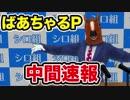 バーチャルアイドルオーディション中間速報【ばあちゃる】