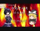 [SP八段]ゴスロリゆっくり姉さんの弐寺な日常 Part31