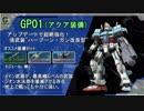【Gコン#2】 GP01(アクア装備)の火力がヤバイ件について 【ガンダムオンライン】