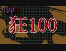 【MUGEN】狂_100【part41】