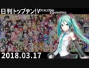 日刊トップテン!VOCALOID&something【日刊ぼかさん2018.03.17】