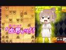 暇だから 将棋をしよう ささらちゃん #2 thumbnail