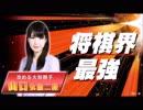 【#1 第5回P-Sports】将棋界最強「山口女流二段」