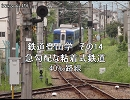 鉄道登山学 その14 急勾配な粘着式鉄道 -40‰路線-