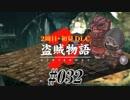 【2周目】ダークソウル2実況/盗賊物語2【初見DLC】#032