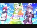 ※重複再うp版【GUMI,miki,結月ゆかり】Songs for...【Tri-Lights★】【オリジナル】