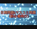 第10位:ソメイヨシノの○○起源説(特別編) thumbnail