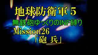 【地球防衛軍5】無鉄砲ゆっくりのINF縛り part26【砲兵】