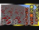 【ゆっくり実況】とりあえず石炭10万個集めるマインクラフト#108【Minecraft】