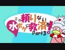【ポケモンUSM】この頼りない水ポケに救済を!part3:ヤドキング
