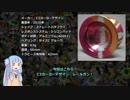 琴葉葵のヨーヨー解説 015 C3ヨーヨーデザイン・レールガン
