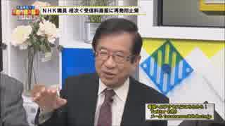 「NHK解体」武田邦彦 案