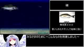 海のぬし釣り全魚種RTA 4時間12分12.8秒 part2/6