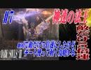 【実況】MODで敵だけ5倍速にしたけどチート使って軽く攻略する【ダークソウル3】#7