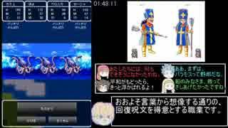 ドラゴンクエスト3 スマホ版 RTA 2時間57分13秒 Part4/7