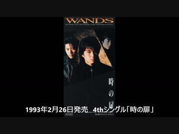 WANDSの画像 p1_32