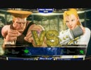 FinalRound2018 スト5AE TOP64Winners ウメハラ vs GamerBee