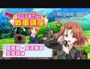 アズミ姉さんの戦車講座(前編) 重戦車・駆逐戦車・突撃砲編 改訂版