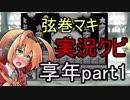【星のカービィSDX】マキちゃんが往く!コピー縛り編 Part1【VOICEROID実況】