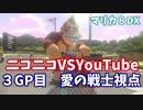 【マリオカート8DX】ニコニコ VS YouTube 3GP目 愛の戦士視点