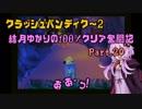 【クラッシュバンディクー2】結月ゆかりの100%クリア奮闘記Part.20
