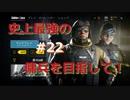 【R6S】超絶NOOBが目指す!!ダイヤへの道!!#22【RAINBOW SIX SIEGE】