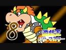 遊戯王withマスター 第八話