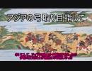 【ゆっくり実況】 アジアの弓取り目指して 第8話 【EU4】