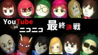 【マリオカート8DX】ニコニコvsYouTube フ