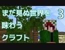 【マイクラ】まだ見ぬ世界を味わうクラフトpart3【ゆっくり実況】