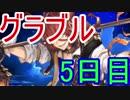 【グラブル】無料ガチャ5日目!最近SSR出てないので欲しいところだが。。。【ガチャ183】