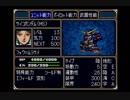 【PS】第2次スーパーロボット大戦を初見実況プレイ Part.20