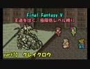 【FF5】王道を往く極限低レベル縛り part10