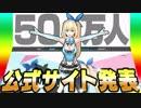 【登録者50万突破記念】アカリまだまだ突き進む!! thumbnail