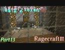 【Minecraft】緩慢な姉妹がRagecraftⅢ Part13【琴葉姉妹実況】