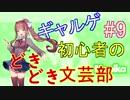 ギャルゲ初心者によるドキドキ文芸部実況 #9【Doki Doki Literature Club!】