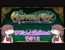【MasterofEpic】きりたんと遊ぶMoE:その12【VOICEROID実況】