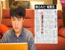 安倍政権打倒へ総攻撃をかける朝日新聞【サンデイブレイク50】